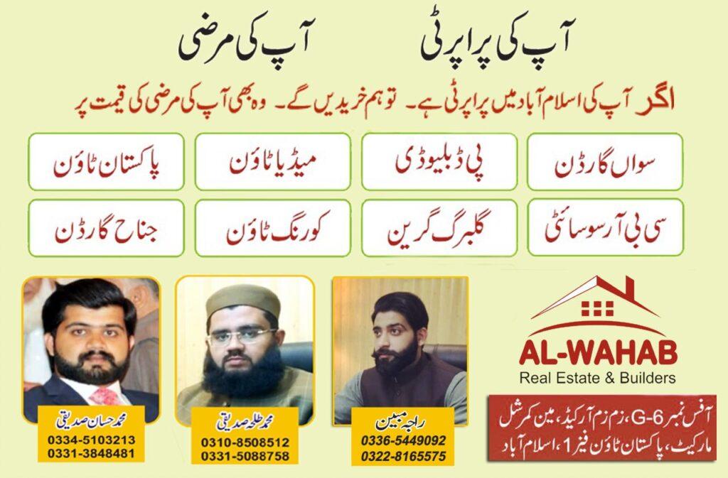 Al-Wahab-Real-Estate-Builders-Islamabad