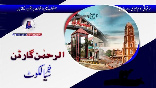 Al-Rehman-Garden-Sialkot