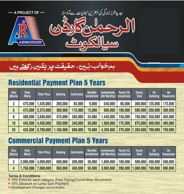 Installment Plan and Price Al Rehman Garden sialkot