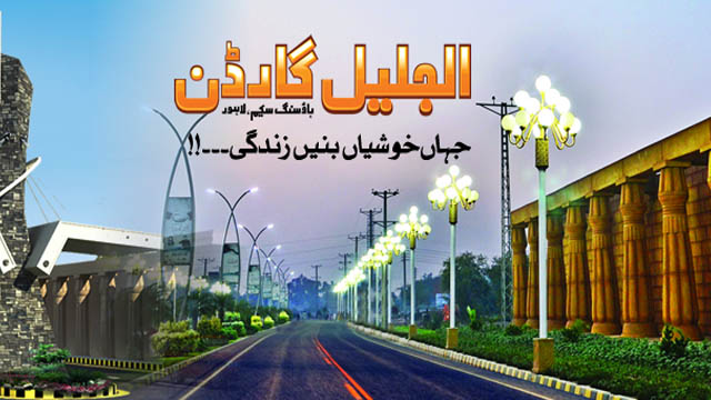 Al-Jalil-Garden-Lahore