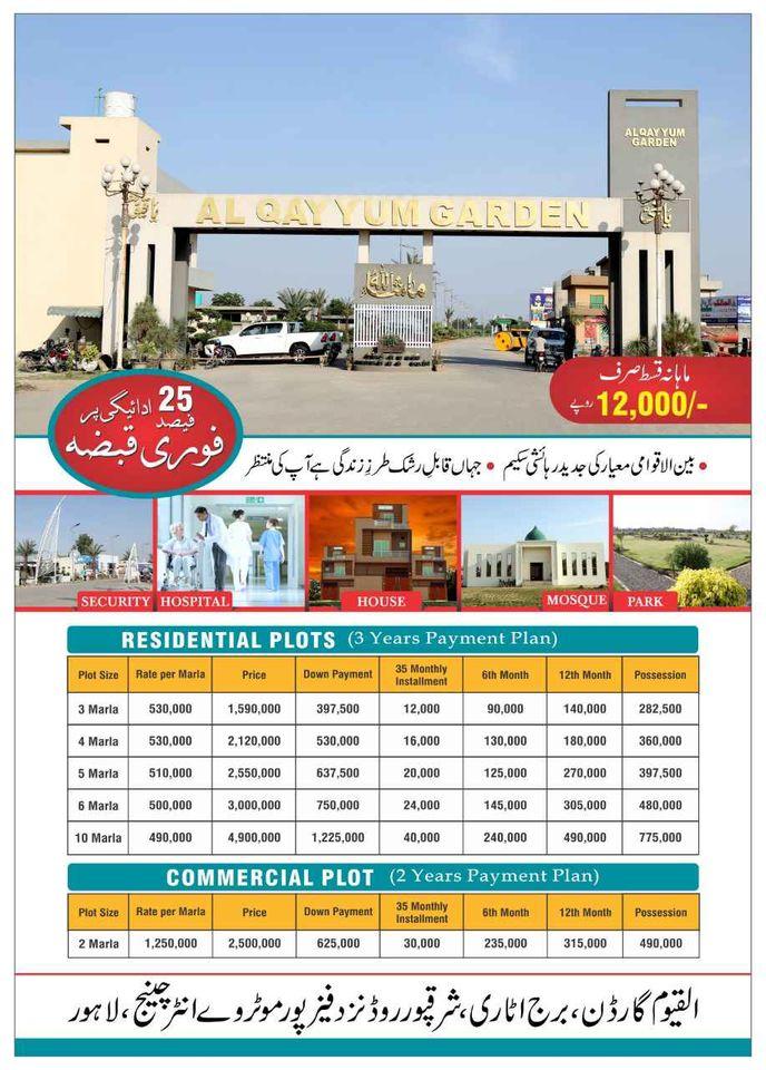 Price-Plan-Al-Qayyum-Garden